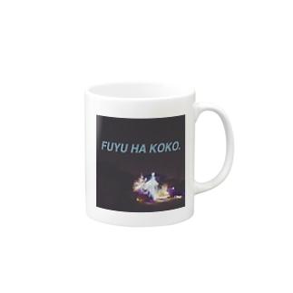 FUYUHAKOKO. Mugs