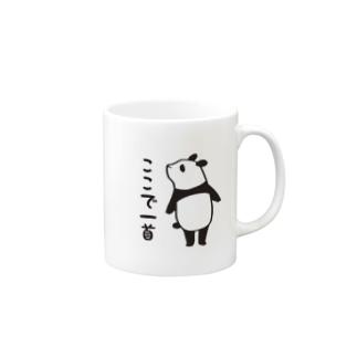 ここで一首/パンダ マグカップ