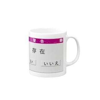 存在ウィンドウ Mugs
