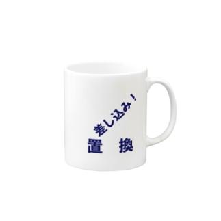 差込置換 Mugs