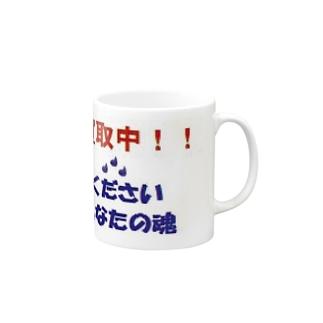 復讐代行者募集!! Mugs