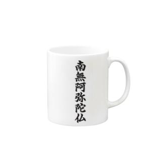 南無阿弥陀仏  お経 Mugs