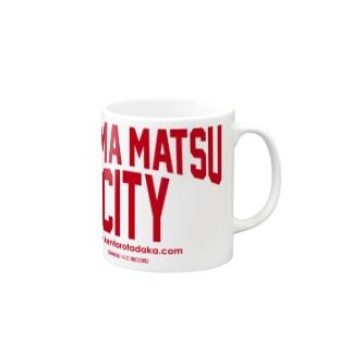 田高健太郎 SHIMAMATSU CITY RED マグカップ
