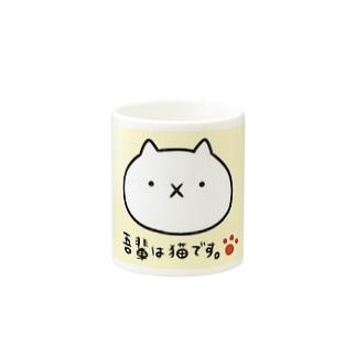 吾輩は猫です。マグカップ【YELLOW】 マグカップ