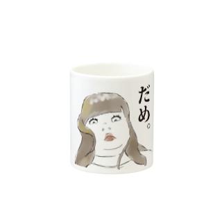 見下ろす女 Mugs