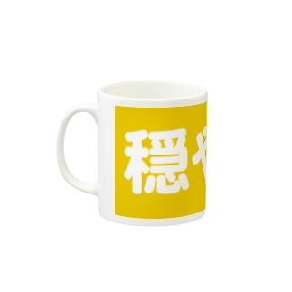 穏やか♨ マグカップ