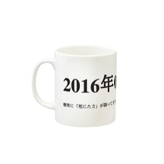 2016年02月22日08時30分 Mugs