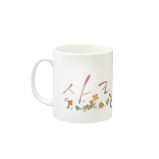 さらんへよ❤︎ Mug