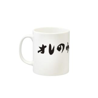 俺の夢みりょりょ Mugs