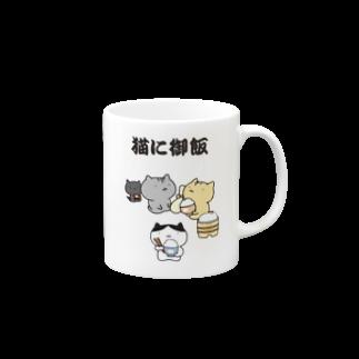 マゴロミ・J・ヘイヤの猫に御飯 Mugsの取っ手の右面