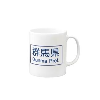 群馬県 Mugs