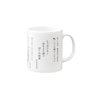 レア川柳コンテスト 優秀賞、入選作品 Mugs