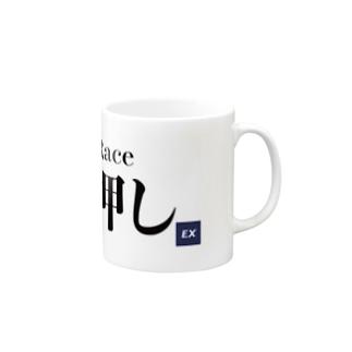 下玉押し Mugs
