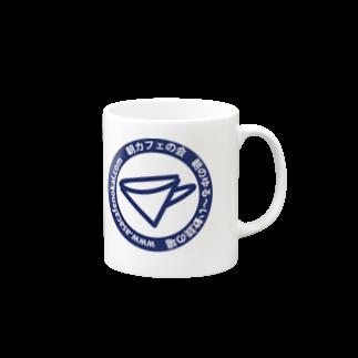 asacafenokaiの朝カフェの会 マグカップ Aタイプ マグカップ