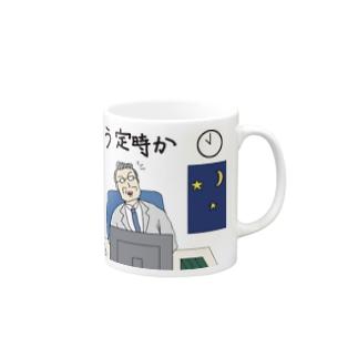 定時を確認する上司 Mugs