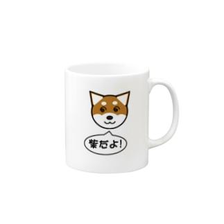 柴だよ! Mugs