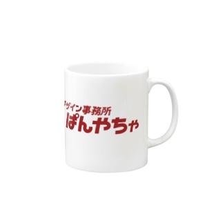 デザイン事務所ぱんやちゃ Mugs