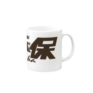 伊香保 Mugs