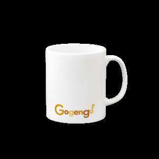 Gogengo!のGogengo! マグカップ