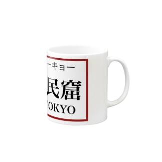 slum dog TOKYO 漢字ロゴ Mugs