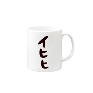 イヒヒ Mugs