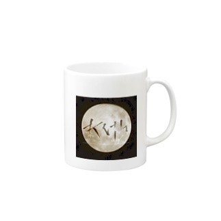 RNTh 月 Mugs