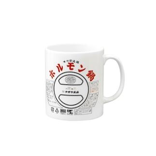 ナガラ食品ホルモン鍋デザインのマグカップ Mugs