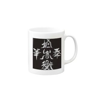 五山(黒) Mugs