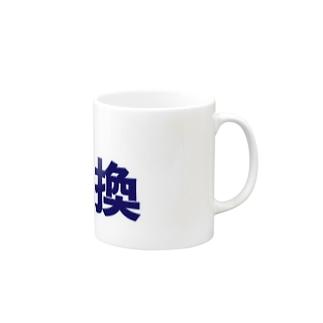 置換 Mugs