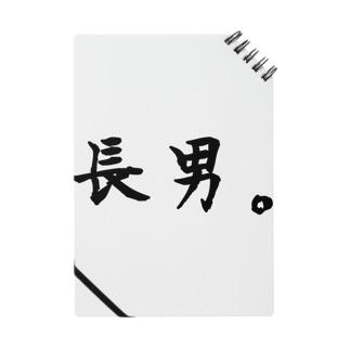 長男。 Notes