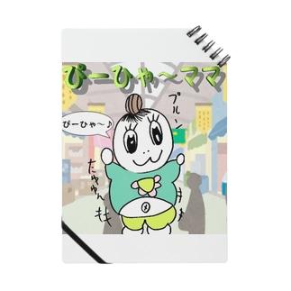 ぴ~ひゃ~ママン日用雑貨 Notes