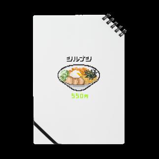 たばねの汁なし550円 Notes
