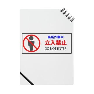 高所作業中立入禁止表示-1 ノート