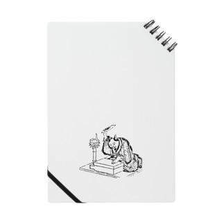 講談する猫 Notes