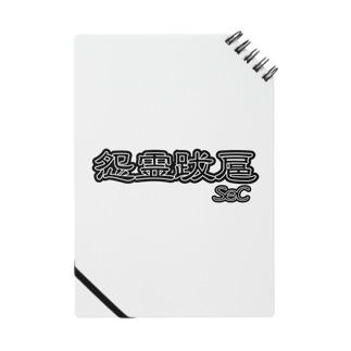 怨霊跋扈_SeC Notes