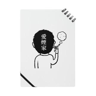 愛煙家 Notes