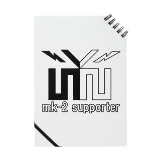 mk-2 supporter ノート