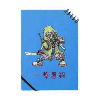 一撃毒殺 Notes