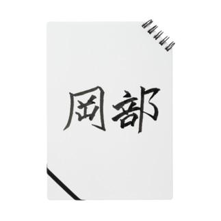 岡部 Notes