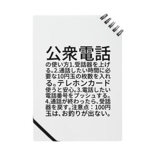 公衆電話の使い方 Notes