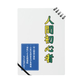 人間初心者・標識付き Notes