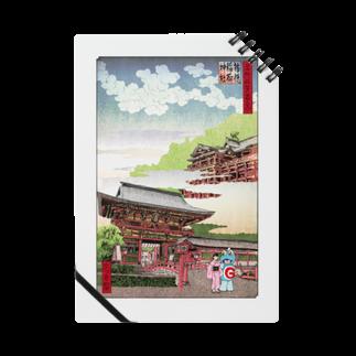 有明ガタァ商会の名所佐賀百景「祐徳稲荷神社」 Notes