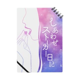 「しあわせストーカー日記」日記帳 Notes