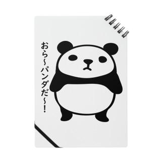 おら~パンダだ~! Notes