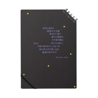 月の唄ノート ノート