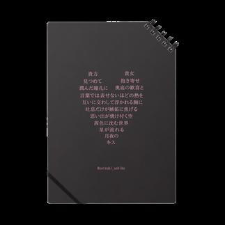 皐月うしこの愛の唄ノート ノート