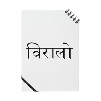 ネパール語で「ネコ」 Notes