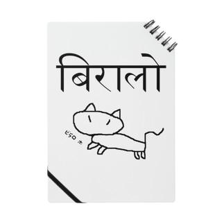 ネパール語で「ネコ」 挿絵・読み付 Notes