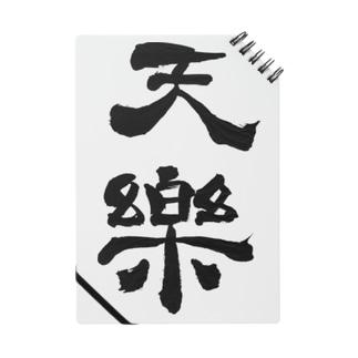 天樂(かぐら) Notes