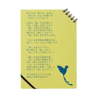 アトリエ部展覧会記念(黄) Notes